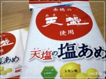 20120730塩飴