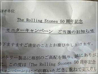 20120803ローリングホップ当選通知