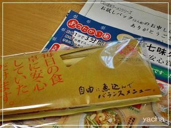 20120803七味フーズ