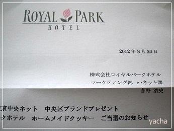 20120821東京中央ネット