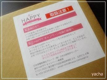 20120825食のHAPPY