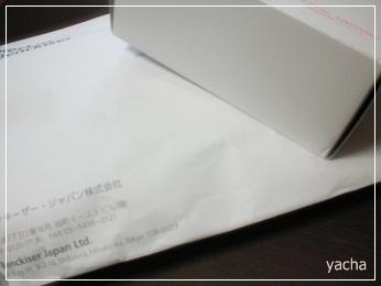20120827お届け物