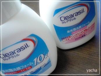 20120827クレアラシル2個