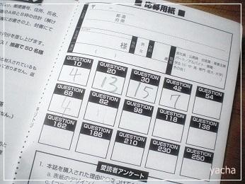 20120902ナンプレ検定試験