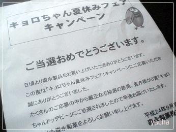 20120908森永製菓当選