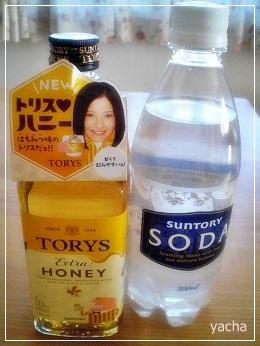 20120913トリスハニーとソーダ