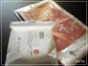 20120914石鹸とネット