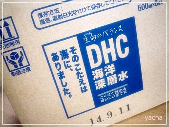 20120915DHC海洋深層水