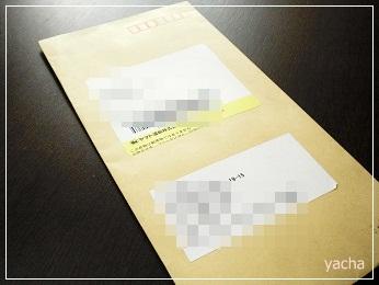 20120922モニター封筒