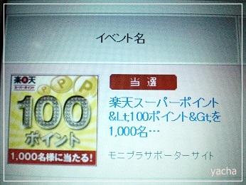 20120923楽天ポイント当選
