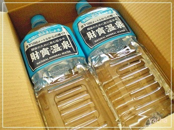 20120925財宝温泉水