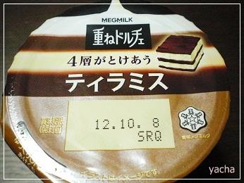 20120925ドルチェふた