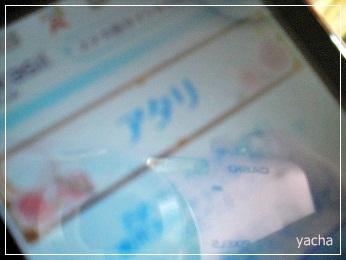 20121009アタリ