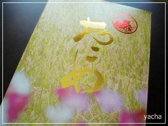 20121013お米当選
