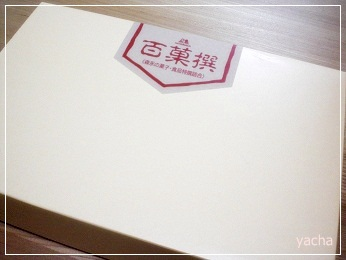 20121014森永百菓撰当選