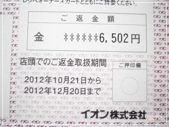 20121016イオン株主優待