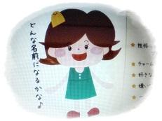 20121017女の子
