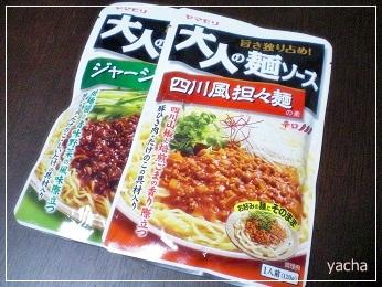 20121019大人の麺ソース