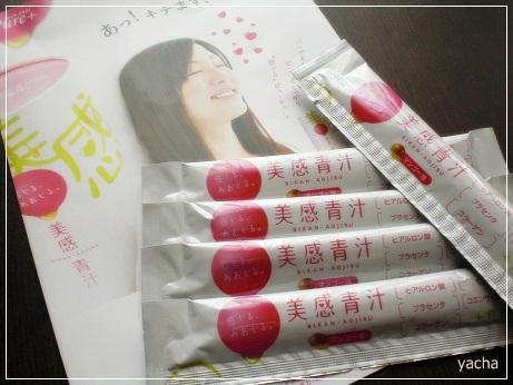 20121022美感青汁当選
