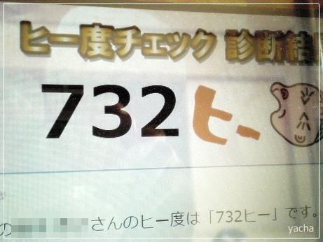 20121023ヒー度チェック