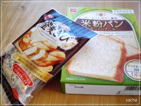 20121027米粉と金麦きび