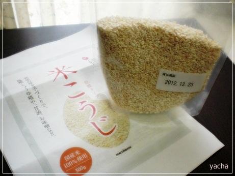 20121028乾燥米麹