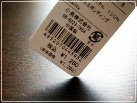 20121029ペットボトルホルダー1260円