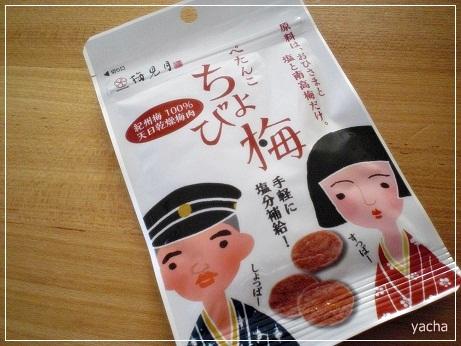 20121104ちょび梅1袋