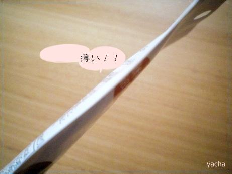 20121104薄いちょび梅