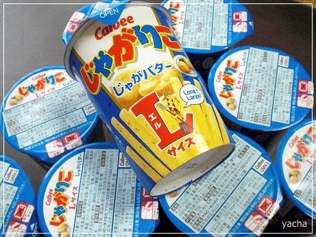 20121106じゃがりこL10個