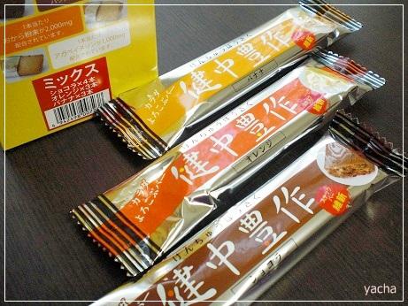 20121109健中豊作3種類