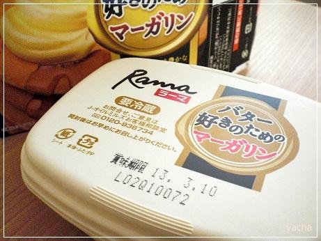 20121110バター好きのためのマーガリン箱から出して