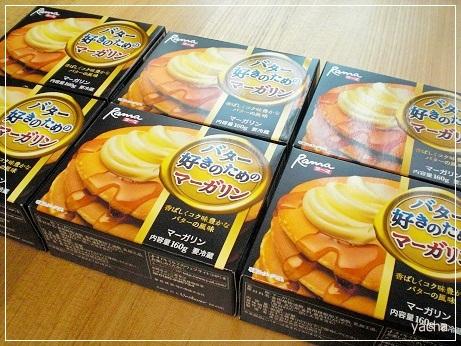 20121110バター好きのためのマーガリン6箱