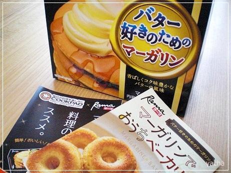 20121110バター好きのためのマーガリン1箱