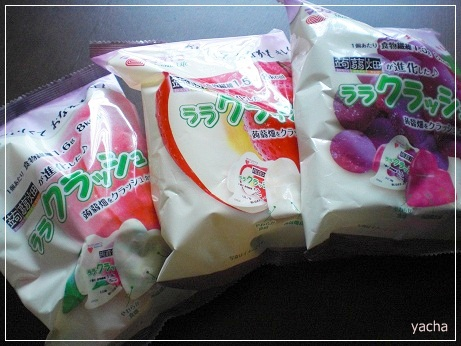 20121114ララクラッシュ3袋