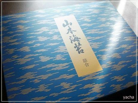 20121115山本海苔当選