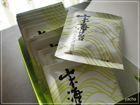 20121115お茶漬け
