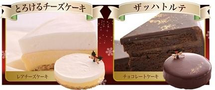 20121116とろけるチーズケーキかザッハトルテか