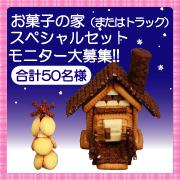 20121118お菓子の家