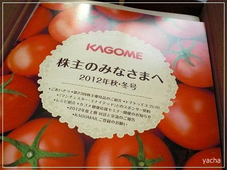 20121122カゴメ株主優待1