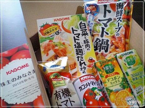 20121122カゴメ株主優待2