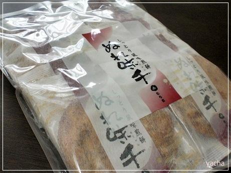20121123ぬれ味千当選