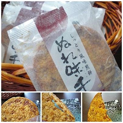 20121123ぬれ千ページ