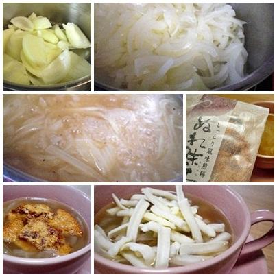 20121123ぬれ千オニオングラタンスープページ