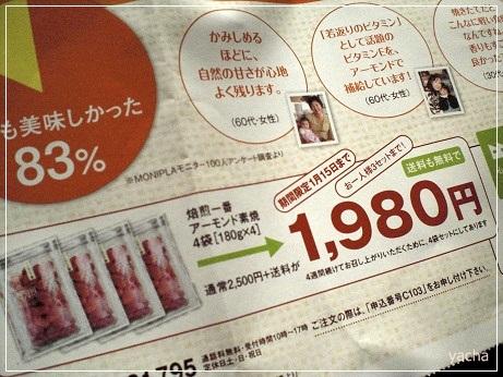 20121124アーモンド1980円