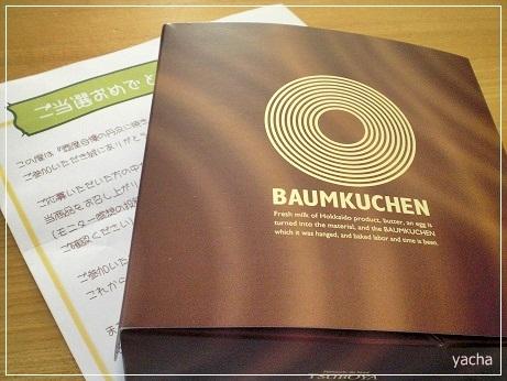 20121125バームクーヘン