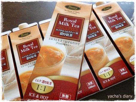 20121208濃厚紅茶6本