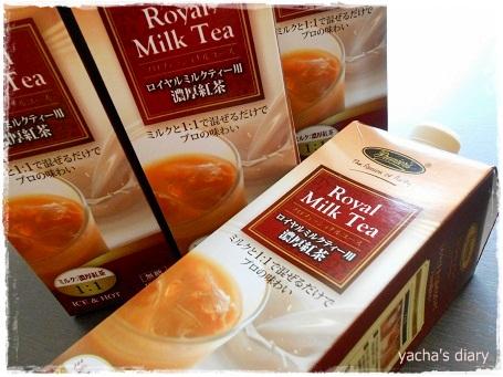 20121208濃厚紅茶