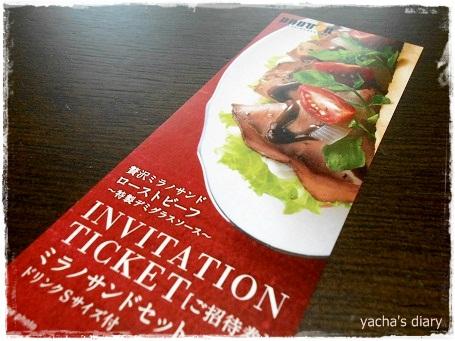 20121208ドトールチケット