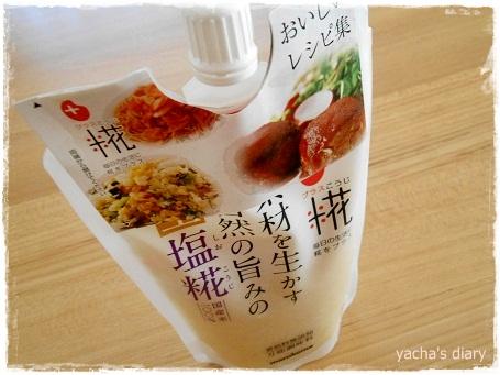 20121211マルコメ塩麹